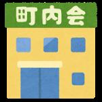 building_chounaikai.png3.png