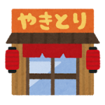building_food_yakitori.png6.png