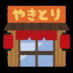 building_food_yakitori.png6.png