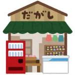 building_dagashiya_png.jpg
